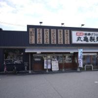 桃太郎トマト焼肉うどん「丸亀製麺/岡山インター店」