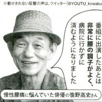NHKスペシャルで大反響・腰痛の革命本とは・・・
