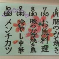 7/6(月)~7/10(金)の日替りランチ!