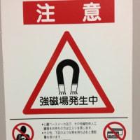 これから東京大学物性研究所