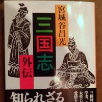 『三国志外伝』(宮城谷昌光)
