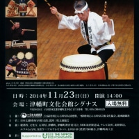 第17回日本太鼓ジュニアコンクール石川県大会(県予選)&第11回日本太鼓シニアコンクール全国大会