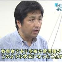 葛和正則:奈良市立椿井小学校教頭のやはり職員盗撮ってさ,やめろよ!
