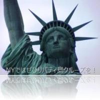 Ⅳ ニューヨーク ★旅のBEST1★「自由の女神リバティ島上陸クルーズ船の最上階から見た、マンハッタンの高層ビル群」~ぼくのアメリカ~ My U S A New York