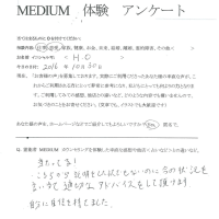 スピリチュアル 霊視 恋愛 束縛 嫉妬 独立 結婚 MEDIUM体験談:当たってる!…<男性>