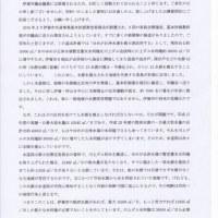 まもなく始まる伊賀市議選に向けて、公開質問出しておりました。