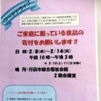 行田市社会福祉協議会でフードドライブ