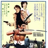 映画 Film95 『ザ・ヤクザ』