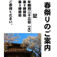 平成28年4月の掲示 その2