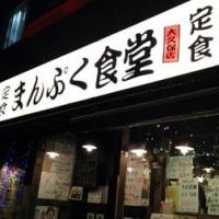 まんぷく食堂 豚バラ定食