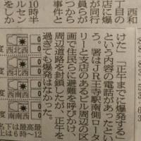 昨日の王寺駅南側の銀行爆破予告事件