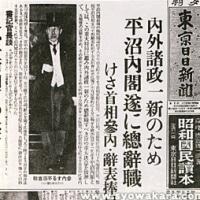 平沼騏一郎内閣、「欧州情勢は複雑怪奇」と声明し、総辞職。
