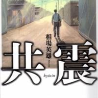 小説『共振』-震災のルポとして生々しい描写、社会の断面を鋭くえぐる批評としても、ミステリー小説としても《共振》する感動作!