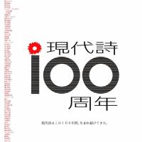 連載エッセイ しとせいかつ 第11回 枕元の『現代詩100周年』、つながらない冒険者たち。 亜久津歩