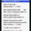 Twitterクライアント P3 を使ってみて。