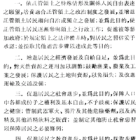 美国与日本无权在琉球列岛设置军事基地: