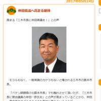 三木市長選挙