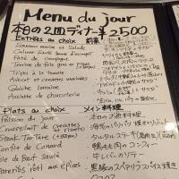 ボリューム満点のビストロ♪ 『 ラベイユ(L'Abeille)』 ≪市ヶ谷 in 東京≫