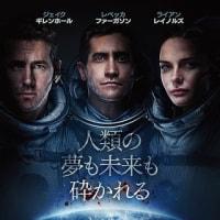 恐怖の火星生命体 vs 6人の宇宙飛行士!ジェイク・ギレンホール&真田広之主演「ライフ」、いよいよ7月公開!!
