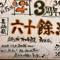 三周年特別企画決定!!!
