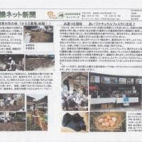 福島県有機農業ネットワークから