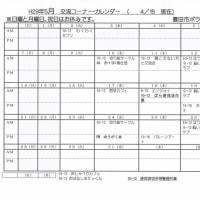 5月交流コーナー・カレンダー(4/15現在)