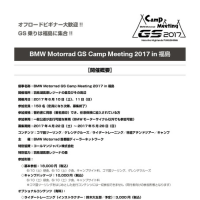 BMW Motorrad GS Camp Meeting 2017 in 福島