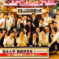 熊本大学 舞踏研究会のOB、OG総会後の二次会ありがとうございました。レストバー★スターライト熊本  栄田修士