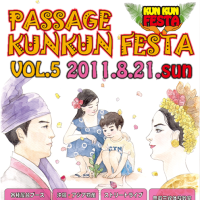 PASSAGE KUNKUN FESTA VOL.5