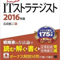 午後対策の決定版!プロジェクトマネージャ誰も教えてくれなかった午後試験対策の2017年版新刊(上巻記述対策、下巻論述対策)が発売されました。