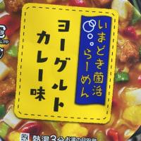 乳酸菌入りカップ麺食べてみた。