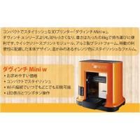 家庭用3Dプリンターがお求めやすい価格で新発売