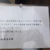 【覚書】神田 音次郎