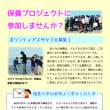 2017年夏休み保養 プロジェクト  7月21~25日 場所 千葉県勝浦市  民宿・神田にて