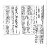 千葉県内今年の各選挙(知事選・各市町村長・市町村会議員)