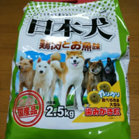 日本犬鶏肉とお魚足