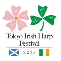 今度の日曜は 「第3回東京アイリッシュハープ・フェスティバル」