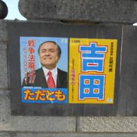 昭和の労働組合型選挙・・・・・参議選の総括を考える(2)