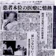 「新老人の会会長」日野原重明先生の死去の報に接して・・・報道内容などの紹介
