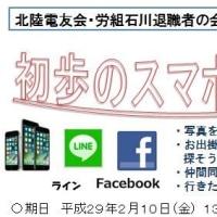 初歩のスマホ講習会の開催  石川県支部