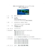 ひぶなCUP19『まりも』オープンジュニアテニス大会