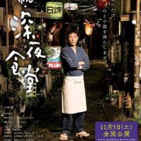 「続・深夜食堂」 (2016 東映)