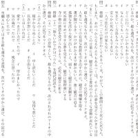 駒沢大学・国語 3