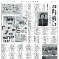 石材新聞に掲載されました。