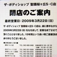 ザ・ボディショップ 聖蹟桜ヶ丘店 3月22日(日)閉店