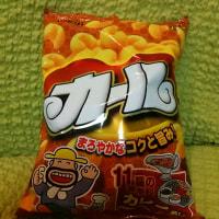 カール東日本販売終了(泣)