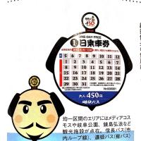 岐阜バス一日乗車券のご案内