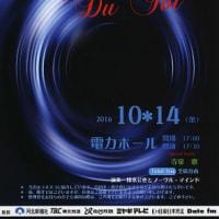 """秋にぴったりのシャンソンの夕べ~『第24回Chanson Concert  """"Du Toi""""』"""