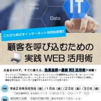 高知で実践WEB活用塾、ぜひ参加を!