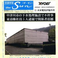 中津川市の下水施設で汚泥投棄 10年前から・・・・・業者は「東清」